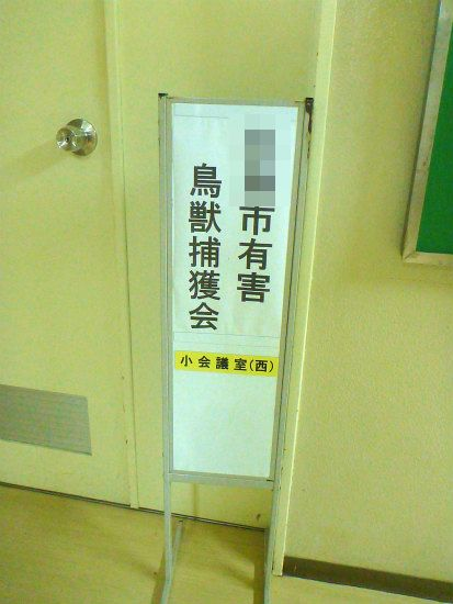 2013.09.10捕獲会