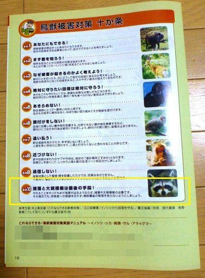 2013.09.10有害鳥獣捕獲222