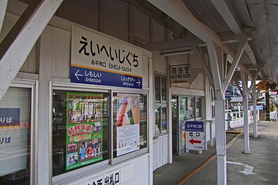 えちぜん鉄道永平寺口駅