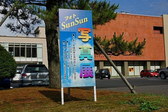フォト sun sun 写真展