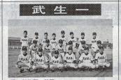 武生第一中学校野球部
