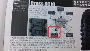 AC10.jpg