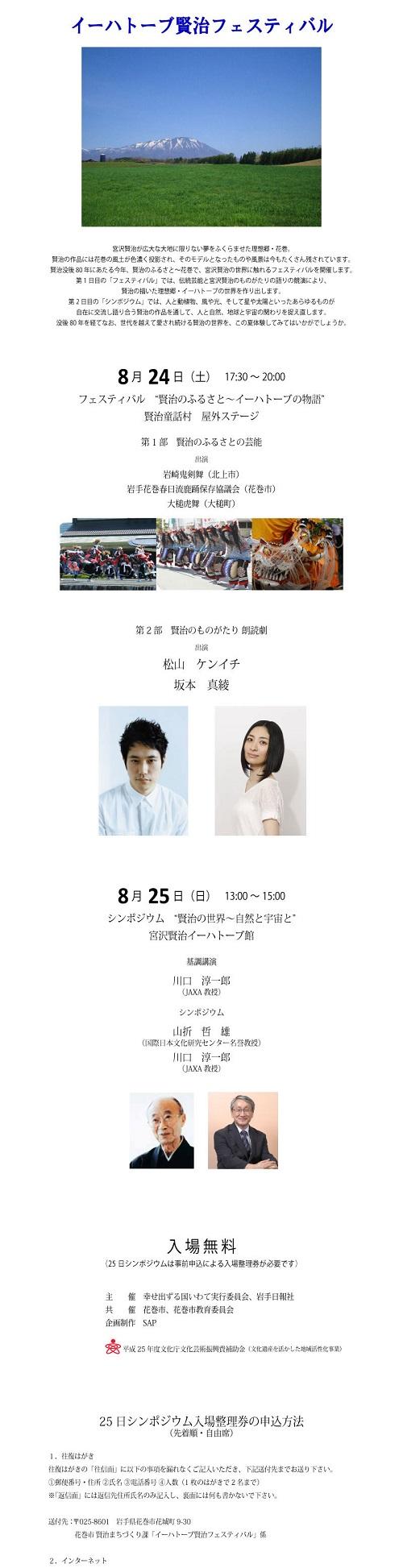 hanamaki_r1_c1.jpg