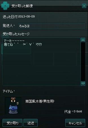 mabinogi_2013_08_10_002.jpg