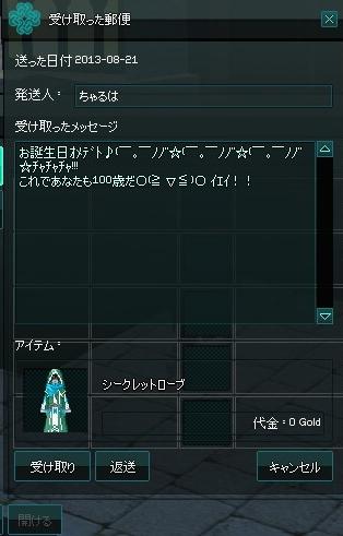 mabinogi_2013_08_21_002.jpg