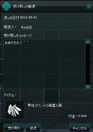mabinogi_2013_08_21_003.jpg