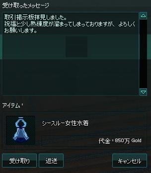 mabinogi_2013_09_05_003.jpg
