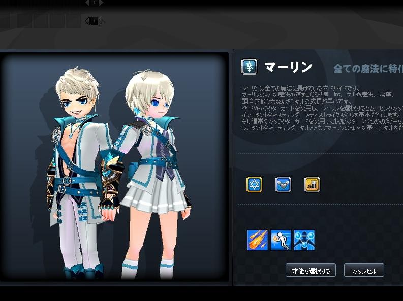 mabinogi_2013_09_12_006.jpg