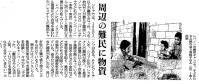 朝日新聞20130720