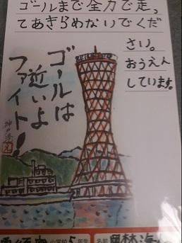 神戸マラソン応援絵葉書