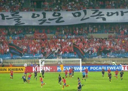 東アジア杯男子の日韓戦で韓国の応援団が掲げた横断幕