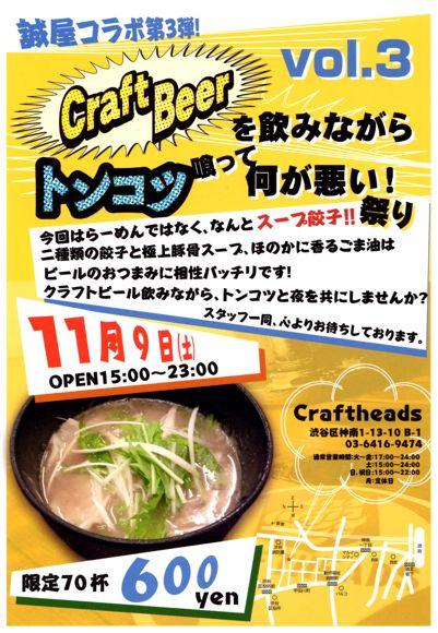 20131104makotoya2.jpg