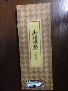 IMG_3689shogi.jpg