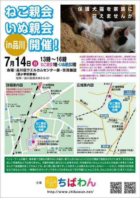 shinagawa36_poster.jpg