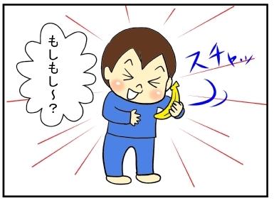 電話ですか?2