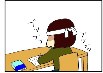 只今勉強中