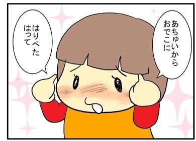 はりぺた3