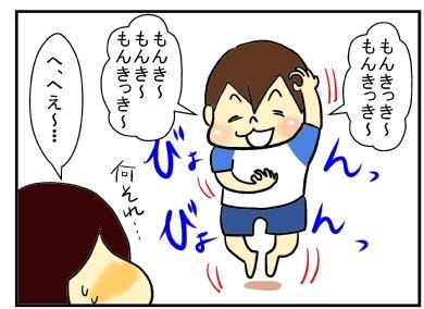 もんきっき3