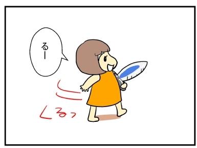 1しょーるーけーん2