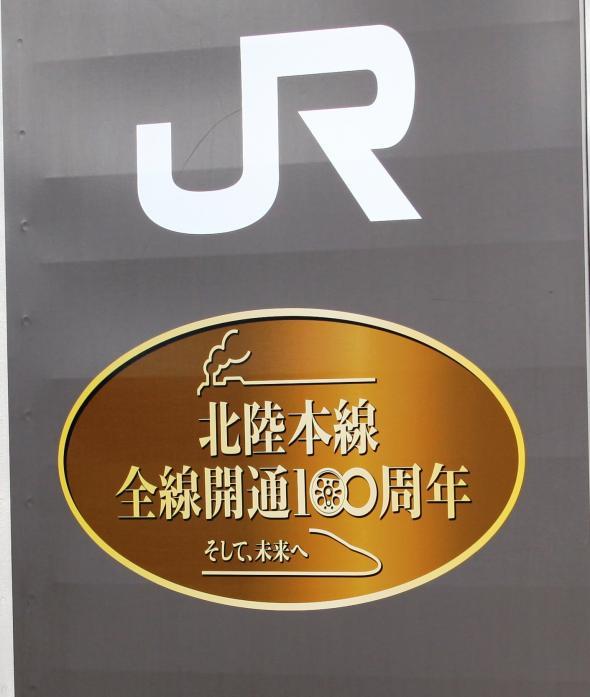 hokuriku_convert_20130621191804.jpg