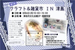 Tsushima_2