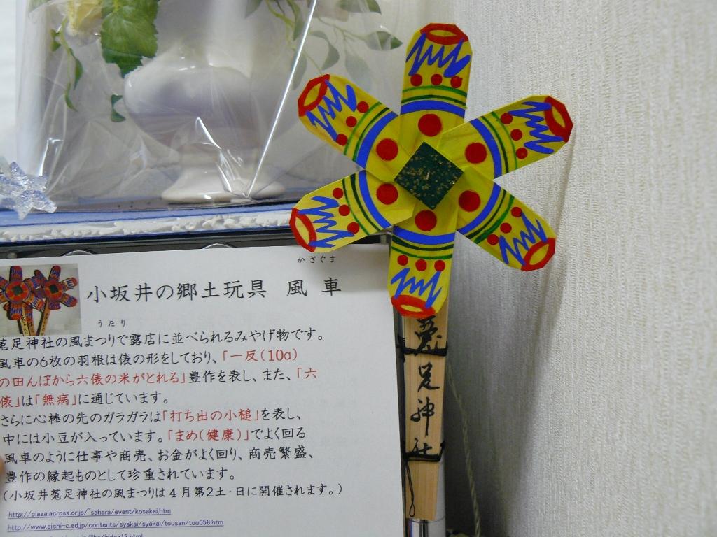 ウタリ神社 風車