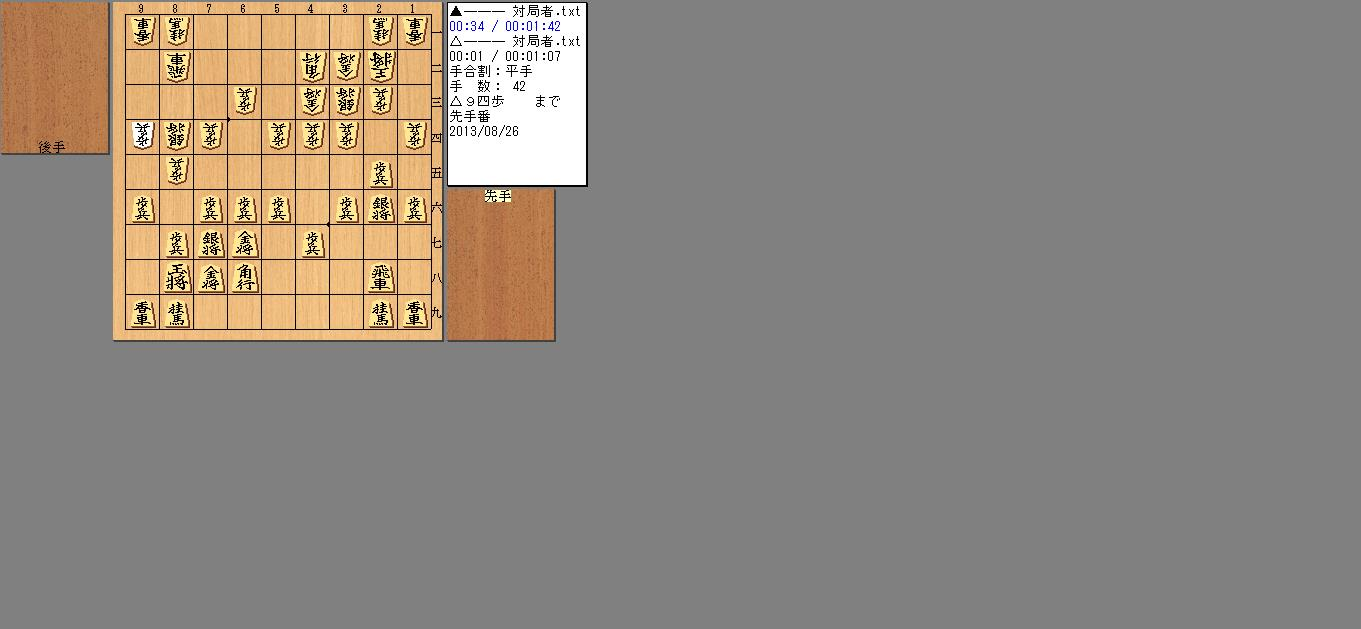 新規棋譜42手