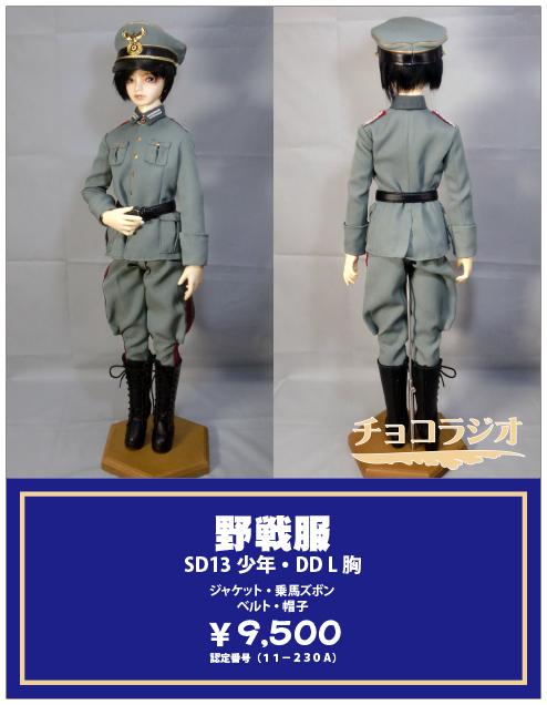 野戦服SD13少年