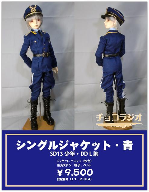 シングル青SD13少年