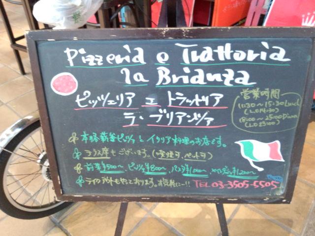 麻布十番 ピッツェリア ェ トラットリア ラ ブリアンツァ4
