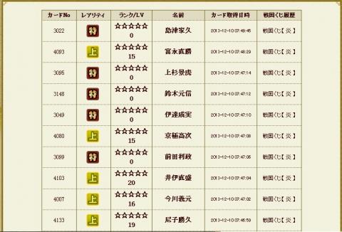 炎_20131210
