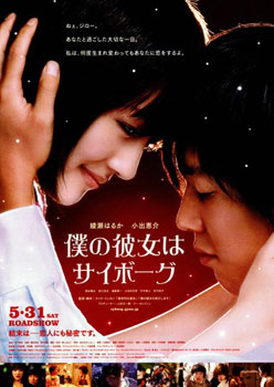 bokukano_poster.jpg