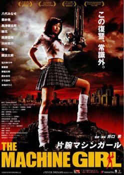 kataudegirl_poster.jpg