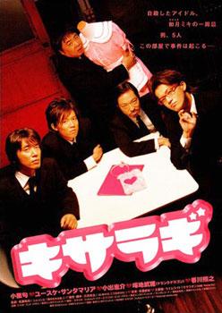 kisaragi_poster.jpg