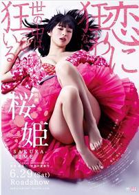 sakurahime_poster.jpg