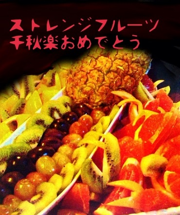 ストレンジフルーツ千秋楽