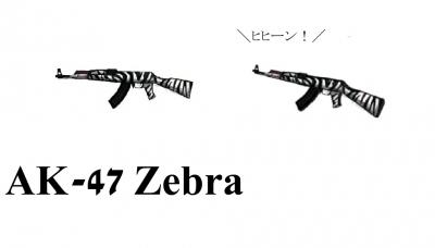 AK-47 zebra