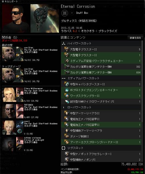 kill2013121001.jpg