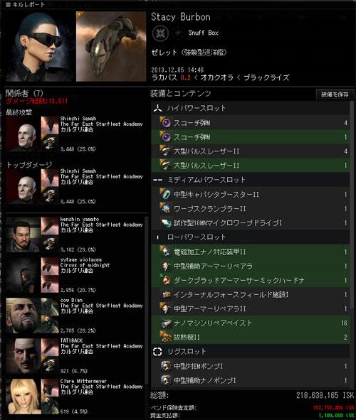 kill2013121002.jpg