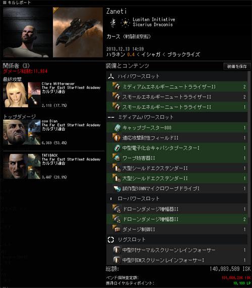 kill2013121702.jpg