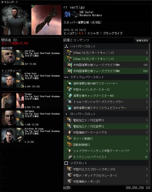 kill2013121705.jpg