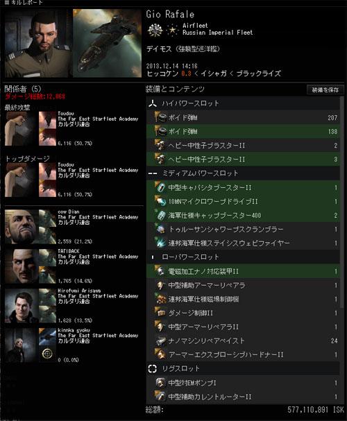 kill2013121706.jpg