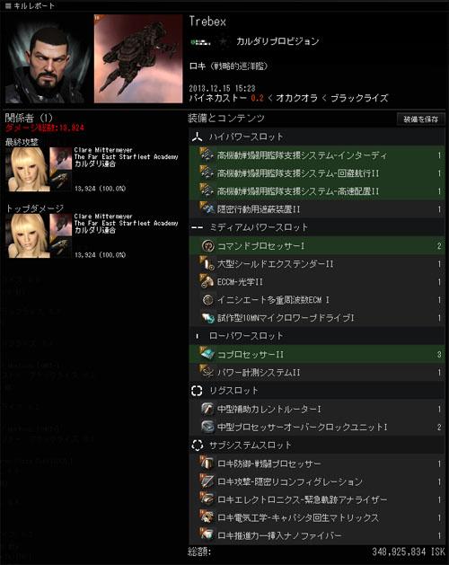 kill2013121708.jpg