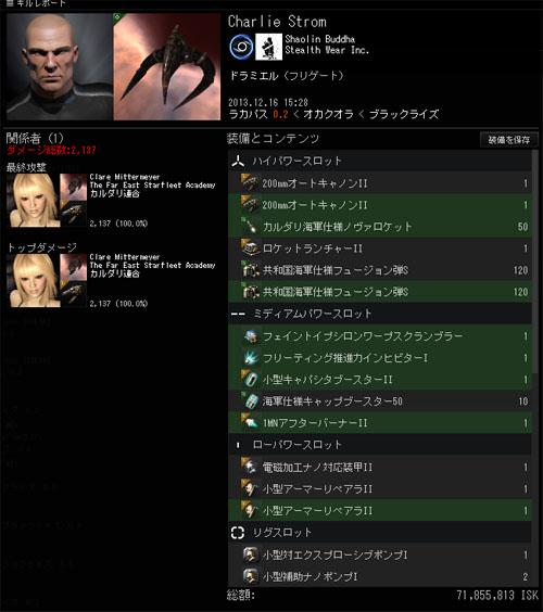 kill2013121709.jpg