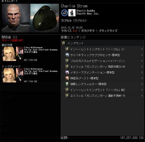 kill2013121710.jpg