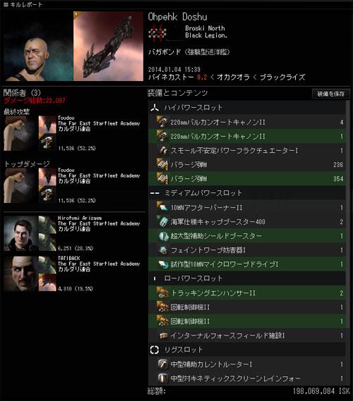 kill2014010801.jpg
