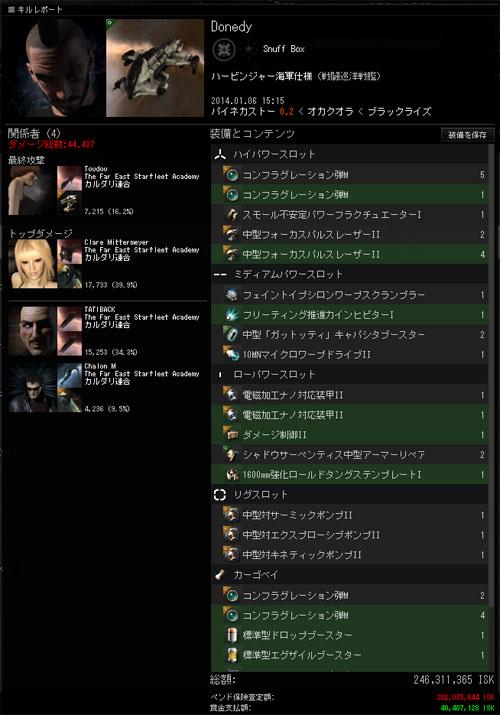 kill2014010802.jpg