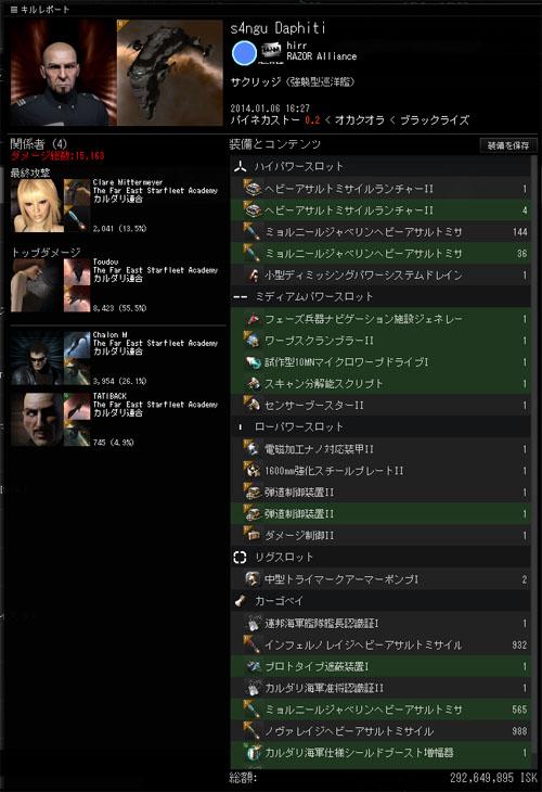 kill2014010803.jpg