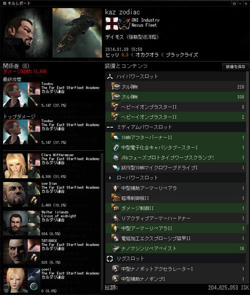 kill2014011401.jpg