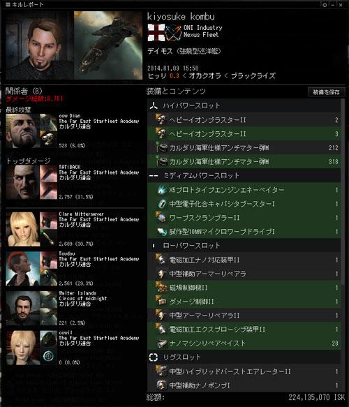 kill2014011402.jpg